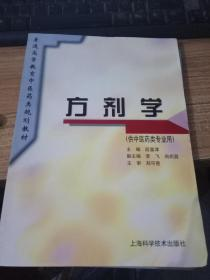 方剂学(上海科技普通高等教育版)