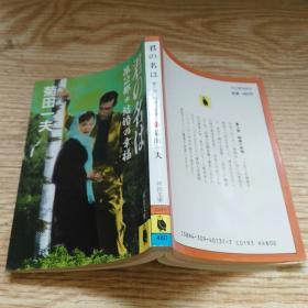 日文 君の名は第2部 结婚の幸福