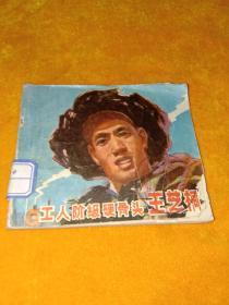 工人阶级硬骨头王芝桐(缺后封面)