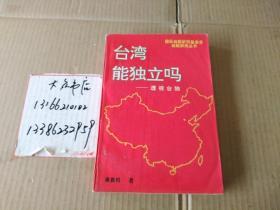 台湾能独立吗:透视台独