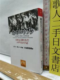 命のロウソク   日本人に救われたユダヤ人の手记     64开祥云社黄金文库本小说   日文原版