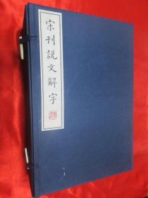 宋刊说文解字  【全6册】  8开,线装