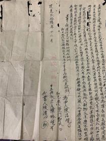 道光26年陈氏分家典契一张,具体内容见书影