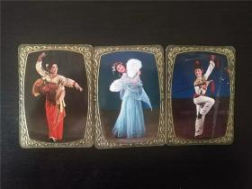 舞蹈 1979年年历卡  3张一组