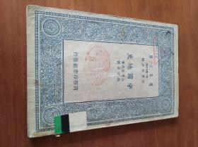 万有文库:中国地史