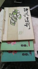 评论选刊1987年第10、11、12期,1988年1——6期【九本合售】