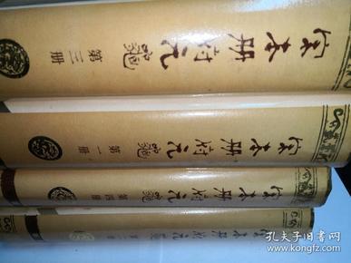 宋本册府元龟 1-4册