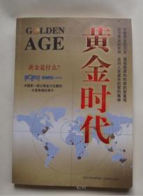 黄金时代-中国第一部以黄金为主题的大型八集电视纪录片