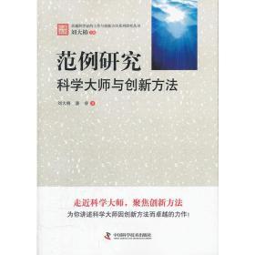 卓越科学家的工作与创新方法系列研究丛书--范例研究:科学大师与创新方法