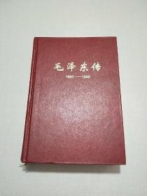 毛泽东传(1893-1949)精装缺护封,自然旧