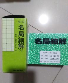 围棋名局细解94年(日文原版)