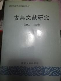 古典文献研究(1991-1992)