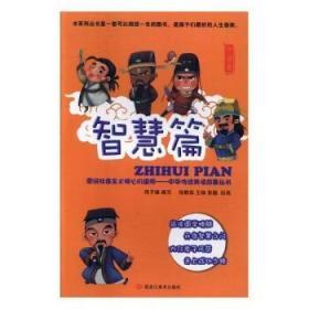 正版】图说社会主义核心价值观--中华传统美德故事丛书