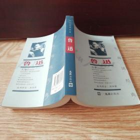 学生阅读经典 鲁迅