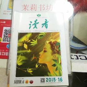 读者2015  8