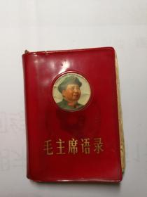 毛主席语录 (总政版杭州印)
