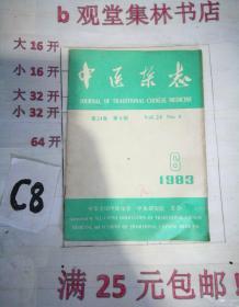 中医杂志1983---6----满--25元包邮