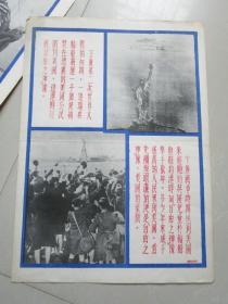 民国时期宣传画宣传图片一张(编号37)