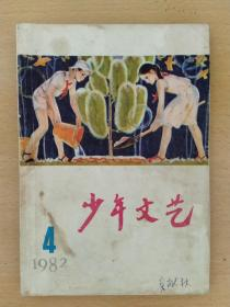 少年文艺1982年第4期