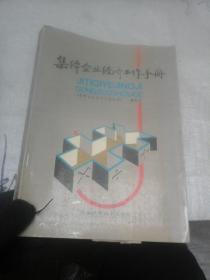 集体企业经济工作手册