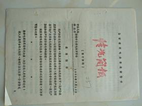 """1968年济南市公安机关军管会""""情况简报""""第十四期  16开油印"""