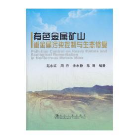 有色金属矿山重金属污染控制与生态修复\赵永红