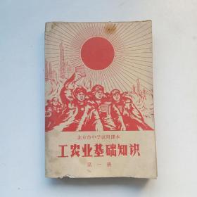 工农业基础知识(北京市中学试用课本.第一册)