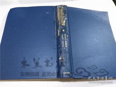原版日本日文书 西太平洋の海底 奈须 记幸 友田等 株式会社出光书店 1970年9月 大32开硬精装