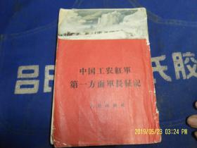 中国工农红军第一方面军长征记   (最早的长征回忆录史料作品)附录:长征路线图一张    1958年3印