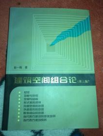 正版库存 建筑空间组合论(第三版)