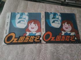怀旧童书《OZ国历险记(第4册)》家中铁橱下四层