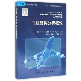 飞机设计技术丛书-飞机结构分析概论