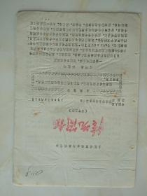 """1968年济南市公安机关军管会""""情况简报""""第十三期 学门和 炼红心 16开油印"""