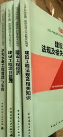 2017年版全国一级建造师执业资格考试用书 建设工程法规及相关知识+建设工程经济+建设工程项目管理+水利水电工程管理与实务 共4本 中国建筑工业出版社