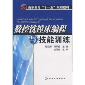 数控铣镗床编程与技能训练(陈云卿)