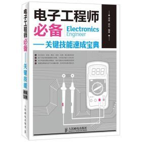 电子工程师必备——关键技能速成宝典