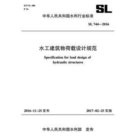 水工建筑物荷载设计规范SL744-2016(中华人民共和国水利行业标准)