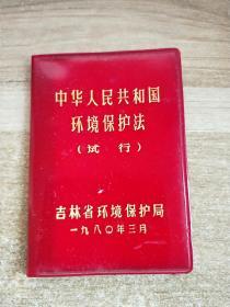 中华人民共和国环境保护法(试行)