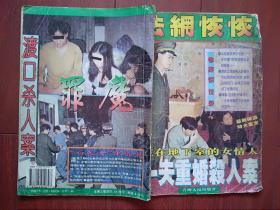 法网恢恢(下)1995一版一印,可恶的骗人书,女强奸犯,藏在地下室的女情人,重婚杀人案,有插图
