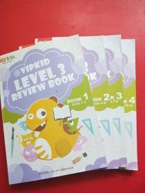 【美国小学在家上】VIPKID LEVEL 3 REVIEW BOOK(全4册)1-3.4-6.7-9.10-12【内页干净】