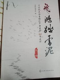 飞鸿踏雪泥 : 中国仪表和自动化产业发展60年史料. 第一辑