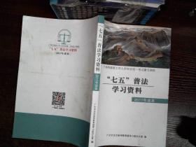 七五普法学习资料 2017年读本.