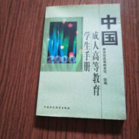 中国成人高等教育学生手册