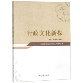 行政文化新探 颜佳华 湘潭大学出版社9787568701471