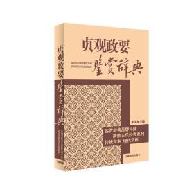 古代经典鉴赏系列贞观政要鉴赏辞典