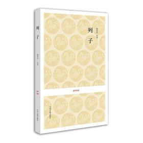 国学经典丛书:列子