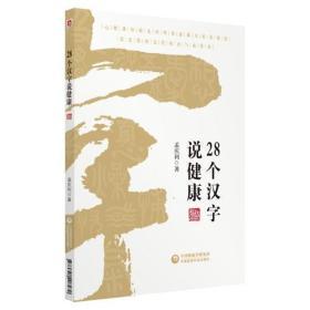 28个汉字说健康