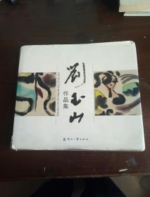 刘玉山作品集