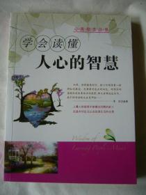 心灵励志丛书:学会读懂人心的智慧
