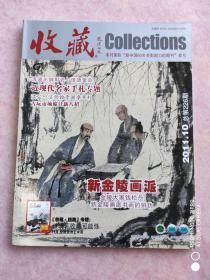 收藏2011第十期总第226